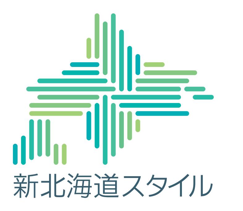 E・テラスの「新北海道スタイル」安心宣言
