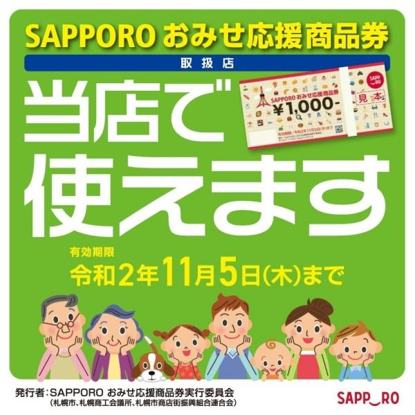 SAPPORO おみせ応援商品券がご利用いただけます。