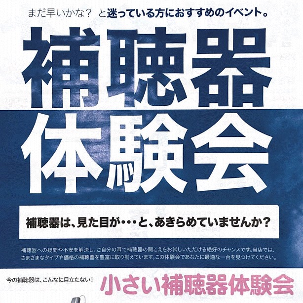 2月 補聴器体験会 開催!